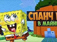 Игры спанч боб играть онлайн бесплатно карта покер старс украина онлайн